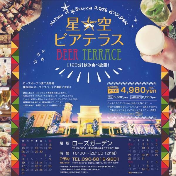 福井県、福井市で人気の結婚式場のビアガーデン・ビアテラス