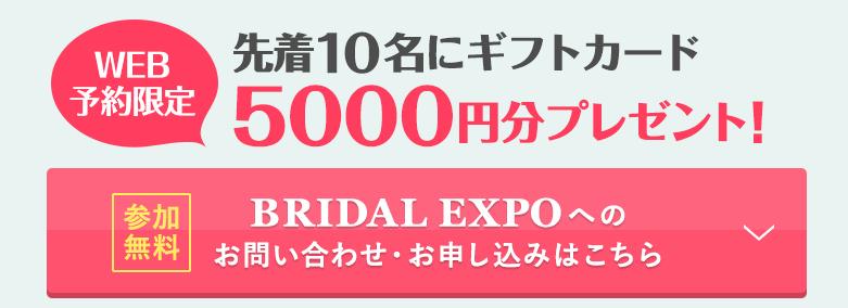 170721_bridal_expo (1)