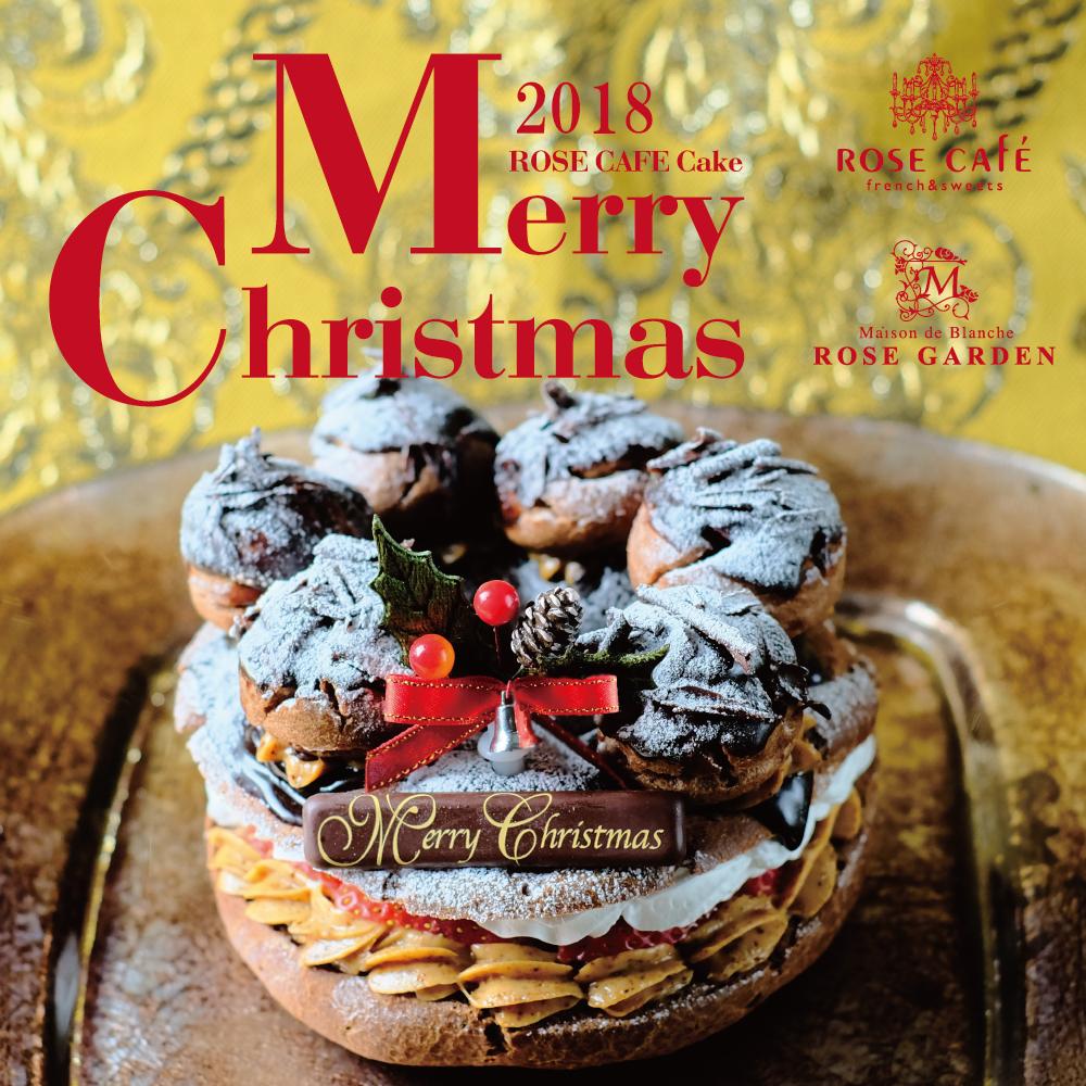 クリスマスケーキ,福井,ローズガーデン,ローズカフェ