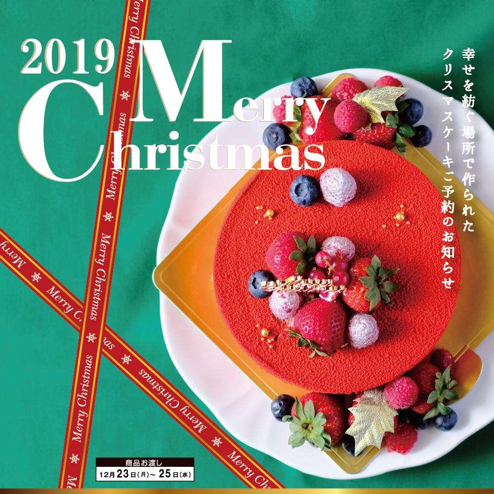 【2019★クリスマスケーキ】~ご予約について~
