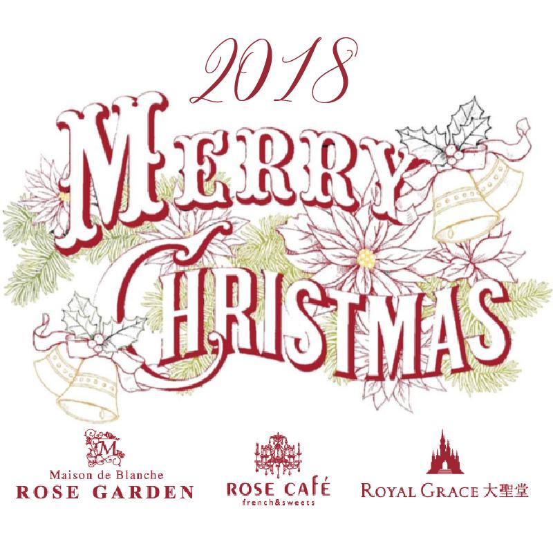 クリスマス,ディナー,ケーキ,福井,ローズガーデン,ローズカフェ