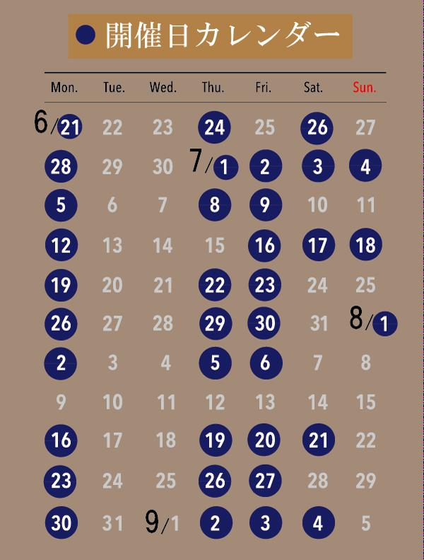 福井の結婚式場ローズガーデンのビアガーデン開催日カレンダー